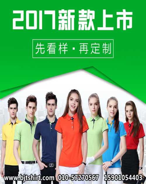 纯棉T恤厂家-执勤服工作服定做-北京衣印佳服装服饰有限公司