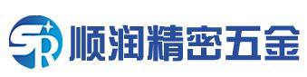 中山顺润汽车零部件有限公司