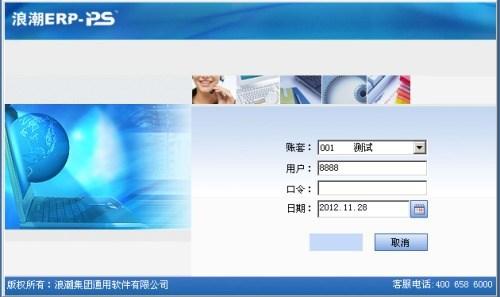 各种软件开发-网络营销推广公司-济南鲲鹏软件有限公司