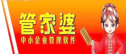 各类进销存客服厂家 SEO网络营销推广 济南鲲鹏软件有限公司
