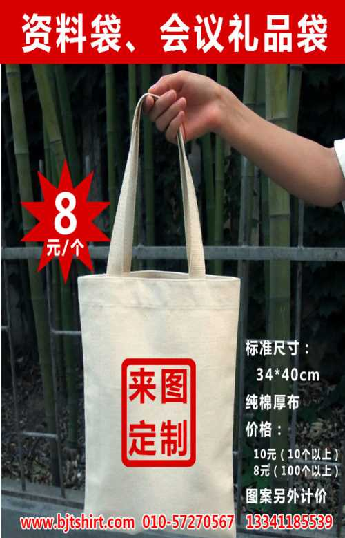 帆布袋印花-礼品袋价格-北京衣印佳服装服饰有限公司