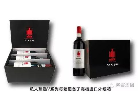 红酒RUSHSICH奔富山庄 葡萄酒奔富酒园 上海奔富国际贸易股份有限公司