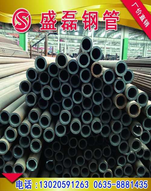 陕西大口径厚壁钢管/陕西*********厚壁精密钢管/山东省盛磊金属材料有限公司