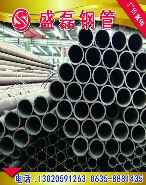 贵州耐磨钢板-40cr高压合金管-山东省盛磊金属材料有限公司