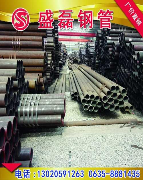 聊城20号无缝钢管 27simn大口径厚壁钢管 山东省盛磊金属材料有限公司