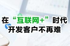 哪里有纷享销客费用/哪里有纷享销客价格/唯创时代文化传播(天津)有限公司