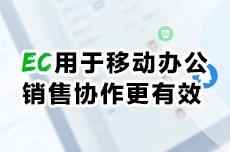 哪里有销售易联系方式 特价销售易联系电话 唯创时代文化传播(天津)有限公司