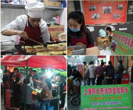 新乡葱油饼培训-苗太郎葱油饼培训学校-河南葱油饼