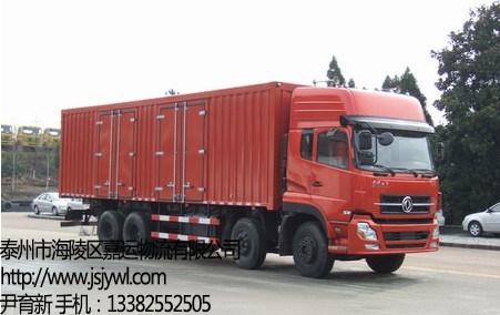 上海至泰州往返公司_上海至泰州国内陆运公司