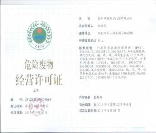 江苏污泥处置厂家_浓硝酸处理_泰州市科源水处理有限公司