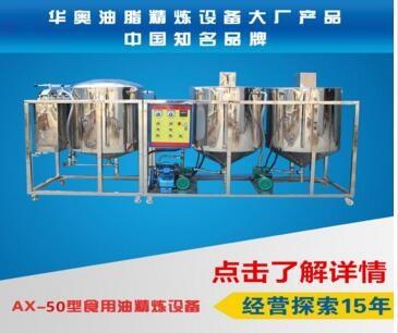 核桃油精炼设备 营口精炼设备厂家 济南华奥机械有限公司