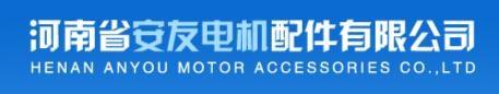 河南省安友电机配件公司