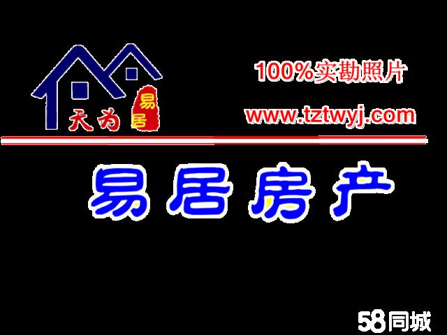 海陵城东二手房-二手房价格-泰州市天为易居房产经纪有限公司