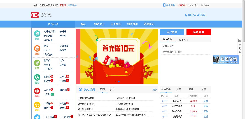 安全互联网彩票系统开源 国外网络营销加盟代理 湖南天彩信息科技有限公司