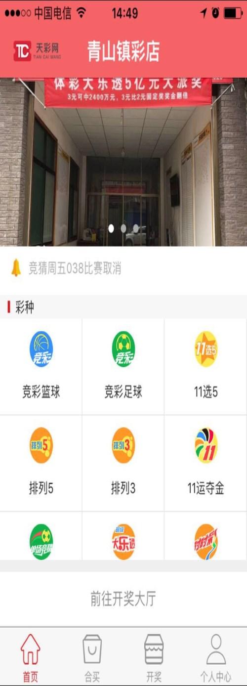 专业彩票店系统/彩票出票系统/湖南天彩信息科技有限公司