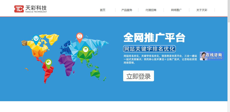 网络推广-专业彩票店服务平台使用-湖南天彩信息科技有限公司