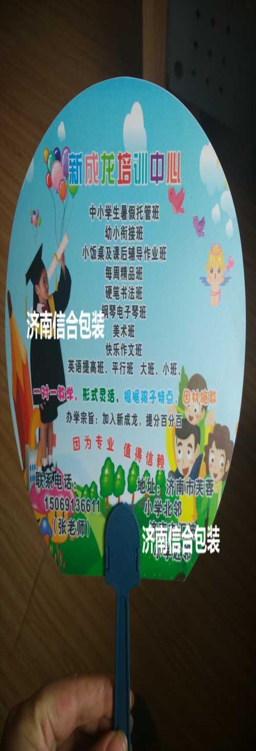 山东塑料广告扇子免费设计_广告扇子_塑料广告扇子个性定制