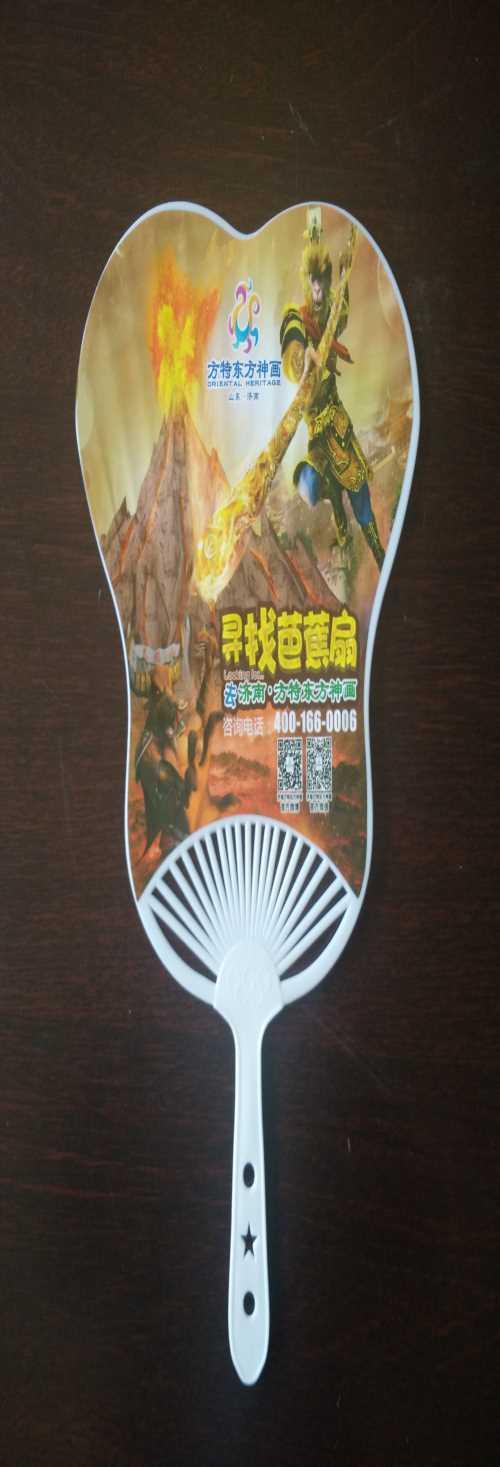 广告扇子免费设计 山东塑料广告扇子 济南广告扇子定做