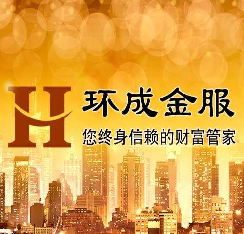 财通定增基金 信托投资公司是什么 深圳前海环成投资征询无限公司