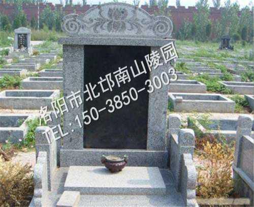 洛阳南山公墓哪家好_洛阳公墓哪里便宜_洛阳北邙南山陵园有限公司