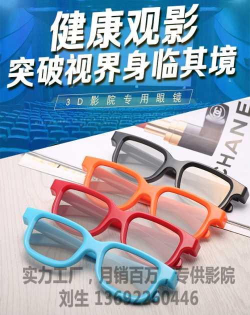 RealD3d眼镜多少钱 RealD3d眼镜厂家 3d眼镜