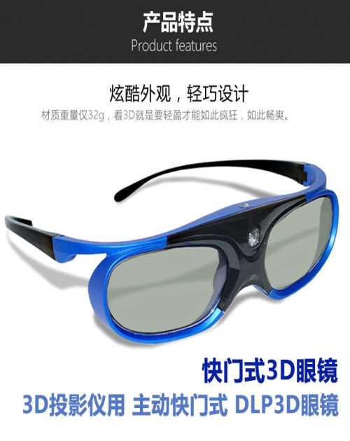 3d眼镜多少钱_3d眼镜厂家电话_深圳威科数码科技有限公司