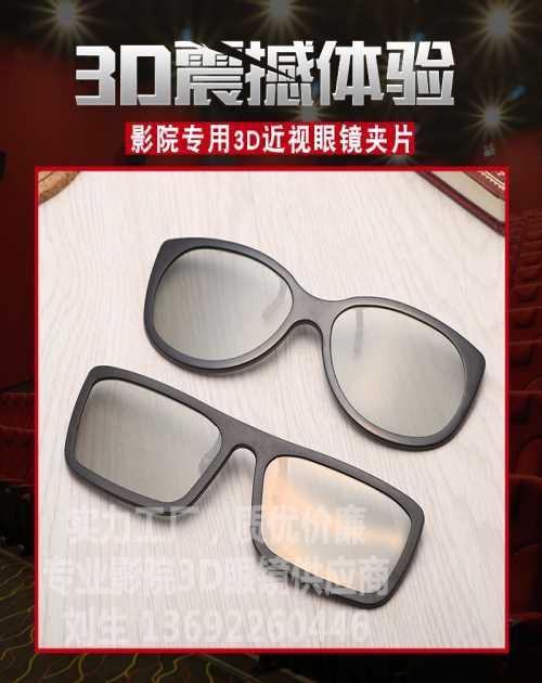影院3d眼镜供应商-蓝牙快门式3d眼镜厂家-深圳威科数码科技有限公司