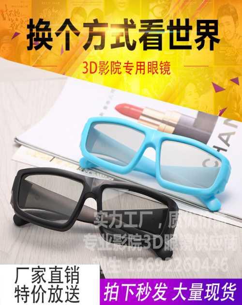 3d眼镜类型/儿童3d眼镜厂家/深圳威科数码科技有限公司