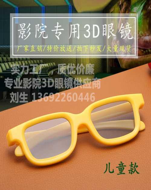 影院3d眼镜批发/夹片3d眼镜销售/深圳威科数码科技有限公司