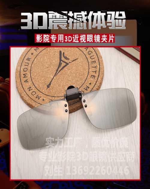 不闪式3d眼镜价格 深圳3d眼镜厂家 深圳威科数码科技有限公司
