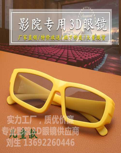 被动式3d眼镜儿童款-深圳3d眼镜厂家-深圳威科数码科技有限公司