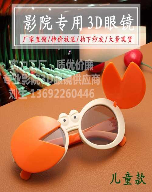 影院3d眼镜不闪式圆偏光3d立体眼镜儿童卡通3d眼镜红蓝3d