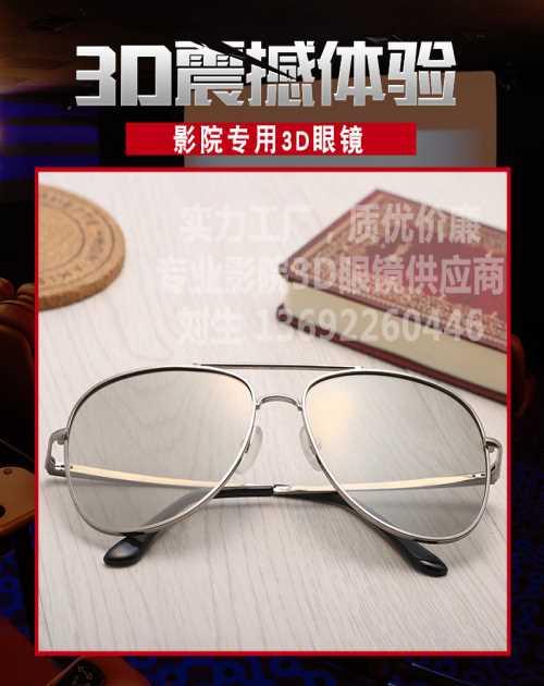 被动式3d眼镜批发 影院3d眼镜批发 深圳威科数码科技有限公司