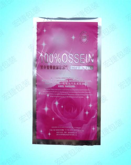 面膜袋定做 食品复合袋 深圳宏捷包装成品无限公司