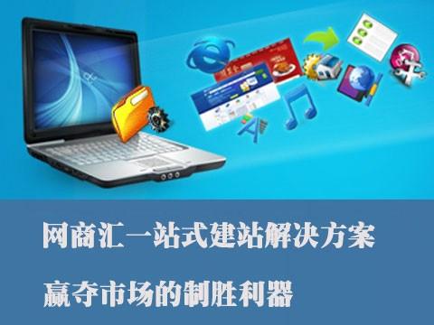 网站优化-深圳自助建站公司-深圳市网商汇信息技能无限公司
