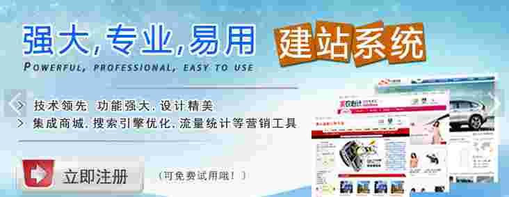 专业的建站平台 口碑好的B2B效劳平台 深圳市网商汇信息技能无限公司