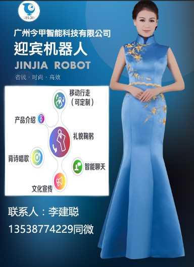 智能机器人_智能机器人招商代理_机器人代理加盟