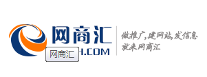 知名的关键词推广优化 专业的网络推广平台 深圳市网商汇信息技术有限公司