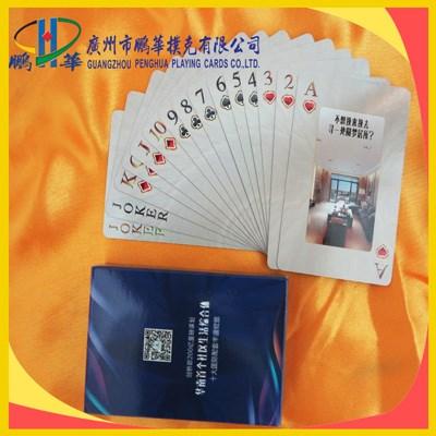 正品广告扑克生产厂家/专业黑芯扑克厂家/广州市鹏华扑克有限公司