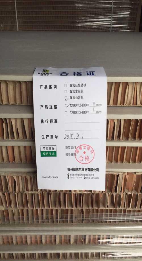 一体墙体怎么样/一体墙体厂家/杭州威佛尔建材有限公司
