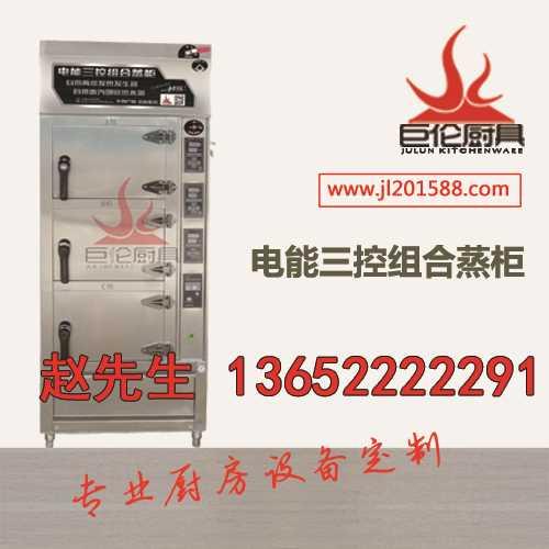 蒸饭柜公司_中山市巨伦厨具设备有限公司