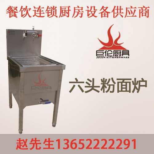 粉面炉十大品牌-节能海鲜蒸柜公司-中山市巨伦厨具设备有限公司