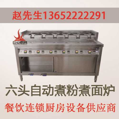 全自动煮面炉厂家_电热炉品牌