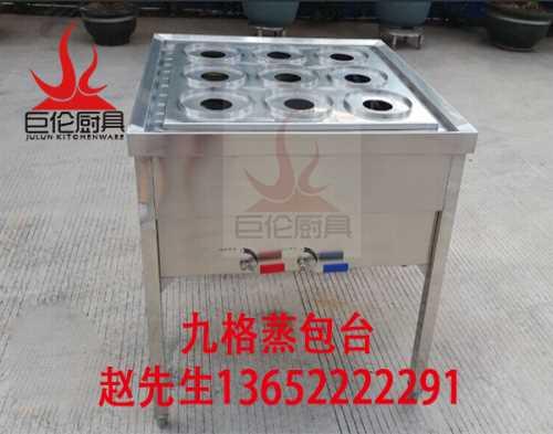 不锈钢蒸包台哪家好_电能蒸汽锅炉生产商_中山市巨伦厨具设备有限公司