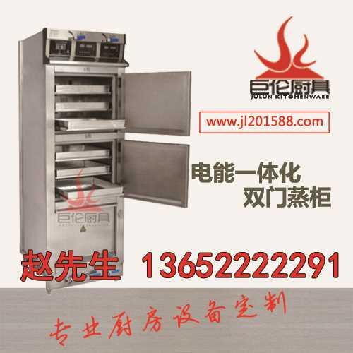 智能蒸柜供应/电磁粉面炉批发/中山市巨伦厨具设备有限公司