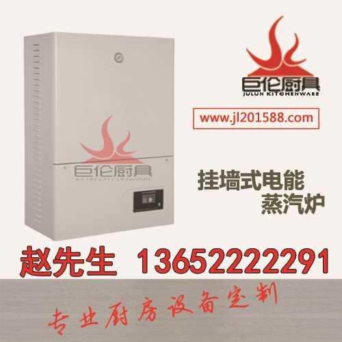 厨具设备价格/蒸汽锅炉/中山市巨伦厨具设备有限公司