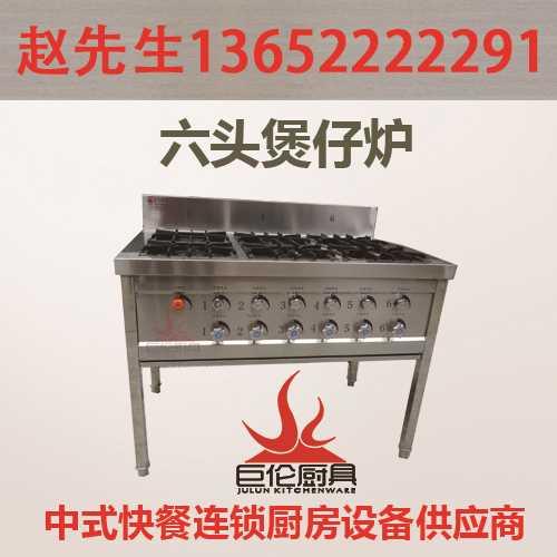 多功能炒炉供应_燃气海鲜蒸柜品牌_中山市巨伦厨具设备有限公司
