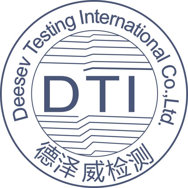 食品接触材料测试 最新PAHs检测认证 深圳市德泽威技术检测有限公司