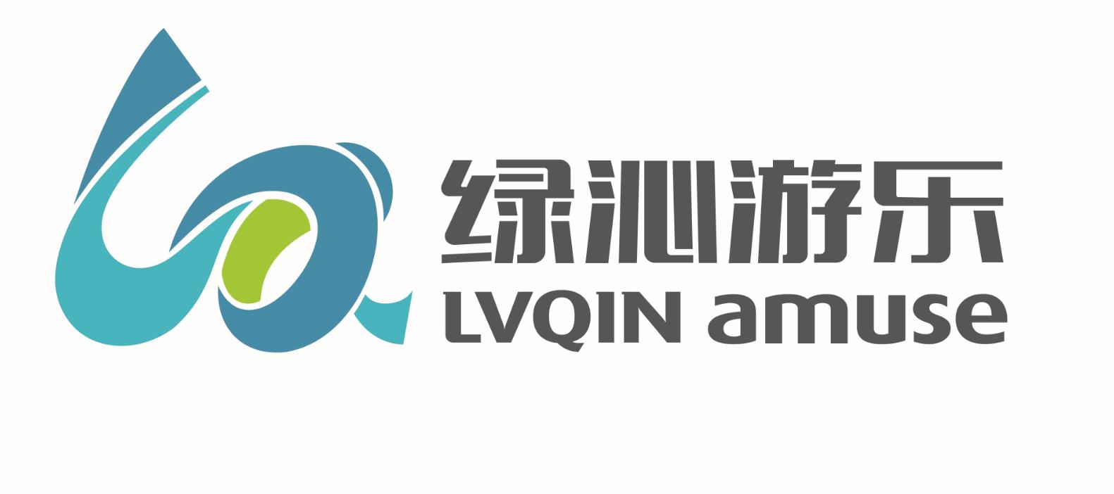 广州绿沁水上乐园设备制造有限公司