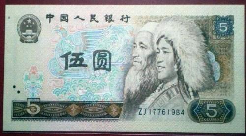 5元纸币价格-1980年5元人民币值多少钱-5元